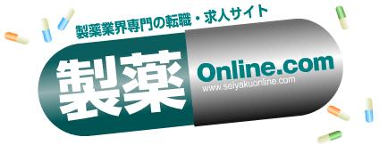 製薬業界専門の転職・求人サイト 製薬Online.com
