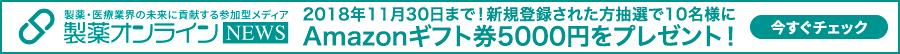 新規登録された方抽選で10名様にAmazonギフト券5,000円をプレゼント!