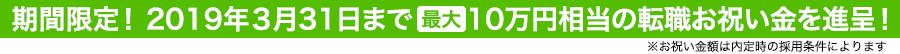 期間限定!2019年3月31日まで最大10万円の転職お祝い金を進呈!