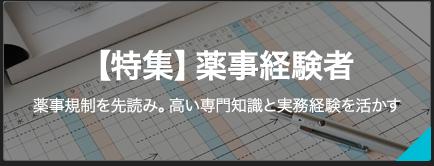 【特集】薬事経験者