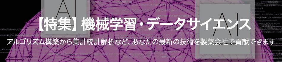機械学習・データサイエンス