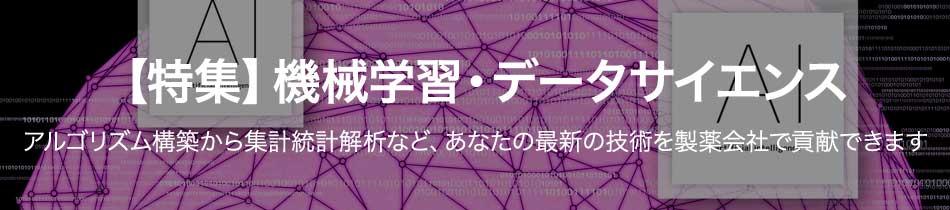 【特集】機会学習・データサイエンス