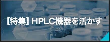 HPLC機器を活かす