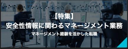 工場等の製造設備管理・保全管理