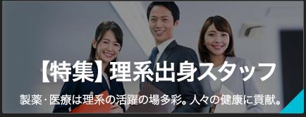 【特集】理系出身スタッフ