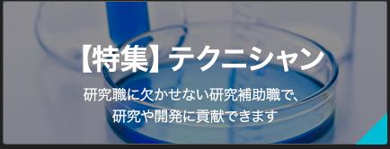 【特集】テクニシャン