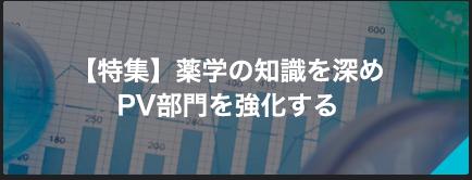 【特集】CMC