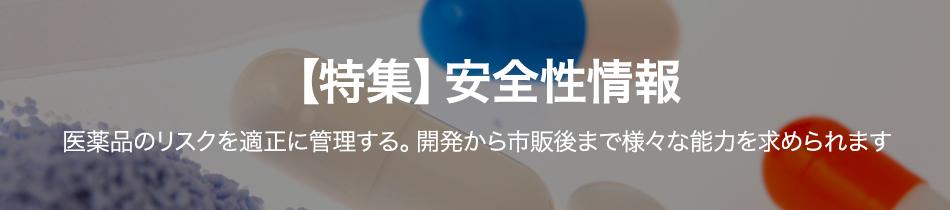 【特集】安全性情報