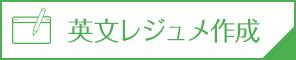 英文レジュメ作成